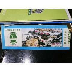 大明湖公園荷花藝術節門票(se77277004)_7788舊貨商城__七七八八商品交易平臺(7788.com)
