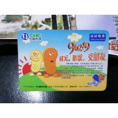 中國網通廣告課程表(se77278172)_7788舊貨商城__七七八八商品交易平臺(7788.com)