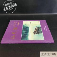 張克譲水彩畫集(簽名)(se77278299)_7788舊貨商城__七七八八商品交易平臺(7788.com)