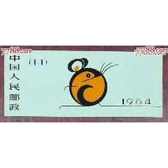 SB11生肖鼠小本票(se77279540)_7788舊貨商城__七七八八商品交易平臺(7788.com)