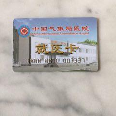 就診卡(se77281059)_7788舊貨商城__七七八八商品交易平臺(7788.com)