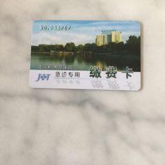 就診卡(se77281201)_7788舊貨商城__七七八八商品交易平臺(7788.com)