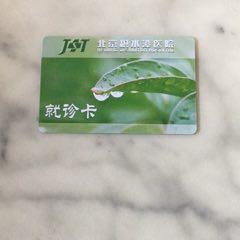 就診卡(se77281212)_7788舊貨商城__七七八八商品交易平臺(7788.com)