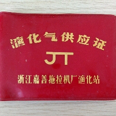 液化氣供應證(se77281531)_7788舊貨商城__七七八八商品交易平臺(7788.com)