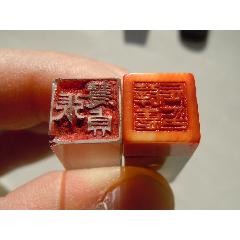 水晶,茶晶老印章2方!(se77284384)_7788舊貨商城__七七八八商品交易平臺(7788.com)
