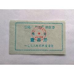 雞蛋票(se77286187)_7788舊貨商城__七七八八商品交易平臺(7788.com)