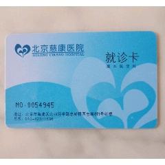 就診卡(se77288348)_7788舊貨商城__七七八八商品交易平臺(7788.com)
