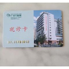 就診卡(se77288355)_7788舊貨商城__七七八八商品交易平臺(7788.com)
