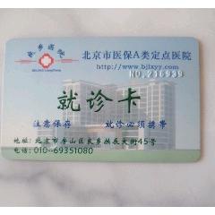 就診卡(se77288365)_7788舊貨商城__七七八八商品交易平臺(7788.com)