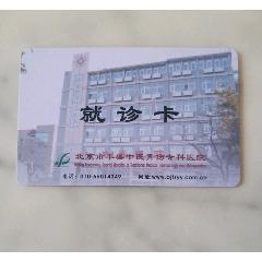 就診卡(se77288383)_7788舊貨商城__七七八八商品交易平臺(7788.com)