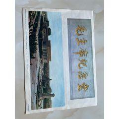 毛主席紀念堂:活頁9張(se77292326)_7788舊貨商城__七七八八商品交易平臺(7788.com)