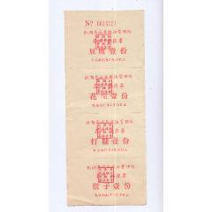 豆腐、花生、打糖、馓子(se77294056)_7788舊貨商城__七七八八商品交易平臺(7788.com)