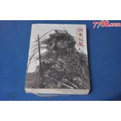 國家記憶:美國國家檔案館收藏中緬印戰場影像---山西人民出版社(含DVD)(se77296195)_7788舊貨商城__七七八八商品交易平臺(7788.com)