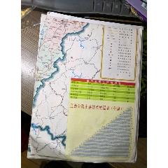 旅游圖(se77298748)_7788舊貨商城__七七八八商品交易平臺(7788.com)