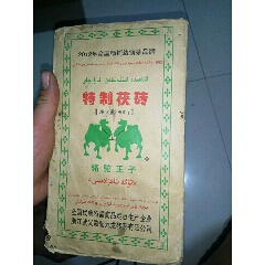 老新疆茶(se77299287)_7788舊貨商城__七七八八商品交易平臺(7788.com)