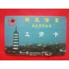 郵政儲蓄工資卡(se77302626)_7788舊貨商城__七七八八商品交易平臺(7788.com)