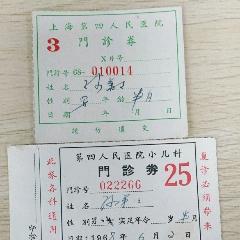 上海第四人民醫院門診券2張(se77303008)_7788舊貨商城__七七八八商品交易平臺(7788.com)