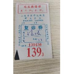 復診券(se77303163)_7788舊貨商城__七七八八商品交易平臺(7788.com)