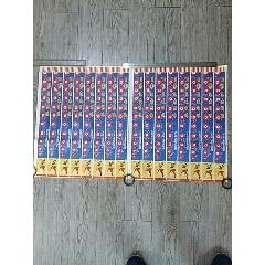 彩色夜明珠(煙火炮花標,兩張聯售)(se77303483)_7788舊貨商城__七七八八商品交易平臺(7788.com)