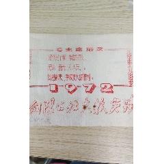 1972年向陽公社春糧實踐(se77304495)_7788舊貨商城__七七八八商品交易平臺(7788.com)