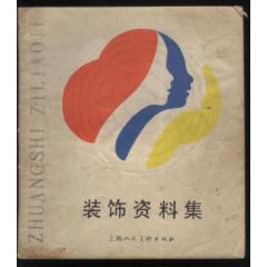 裝飾資料集(se77304433)_7788舊貨商城__七七八八商品交易平臺(7788.com)