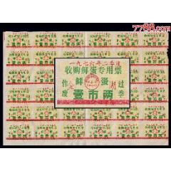 文革品種:江蘇淮陰地區1976年---收購雞蛋專用券。整版38枚:(se77304826)_7788舊貨商城__七七八八商品交易平臺(7788.com)