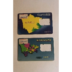 四川地圖手機卡(空芯卡2枚)(se77305125)_7788舊貨商城__七七八八商品交易平臺(7788.com)
