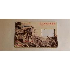 四川小鎮民居手機卡(se77305185)_7788舊貨商城__七七八八商品交易平臺(7788.com)