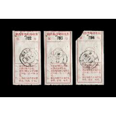 1971年:北京【掛號郵件收據】(三張)(se77305374)_7788舊貨商城__七七八八商品交易平臺(7788.com)