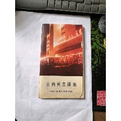 云南省交通圖(se77305818)_7788舊貨商城__七七八八商品交易平臺(7788.com)