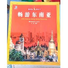暢游東南亞(se77306547)_7788舊貨商城__七七八八商品交易平臺(7788.com)
