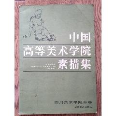 中國高等美術學院素描集(se77306689)_7788舊貨商城__七七八八商品交易平臺(7788.com)