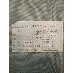 電話費:1976年浙江蘭溪縣黃店電信支局(郵電所)收費收據(se77307069)_7788舊貨商城__七七八八商品交易平臺(7788.com)