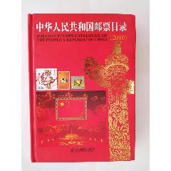 中華人民共和國郵票目錄(2010年)(se77308464)_7788舊貨商城__七七八八商品交易平臺(7788.com)