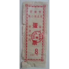 1981年濟南市蛋票(se77331756)_7788舊貨商城__七七八八商品交易平臺(7788.com)