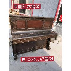 民國時期進口紅木鋼琴(se77309585)_7788舊貨商城__七七八八商品交易平臺(7788.com)
