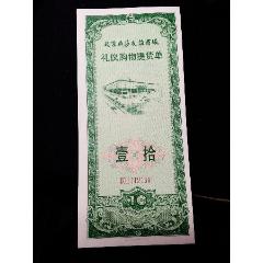 全新1993年北京燕莎友誼商城禮儀購物提貨單拾元券100張連號(se77310487)_7788舊貨商城__七七八八商品交易平臺(7788.com)