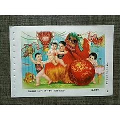 喜慶新春--陳振新作(se77416581)_7788舊貨商城__七七八八商品交易平臺(7788.com)