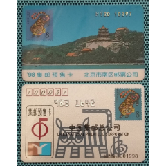 郵票預訂卡(se77311770)_7788舊貨商城__七七八八商品交易平臺(7788.com)