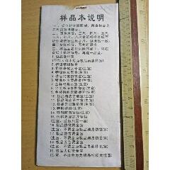 早期宣紙樣品本(se77311878)_7788舊貨商城__七七八八商品交易平臺(7788.com)