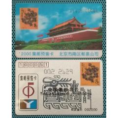 郵票預訂卡(se77311940)_7788舊貨商城__七七八八商品交易平臺(7788.com)