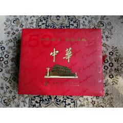 禮品盒3------50中華騰飛普天同慶規格37X29X9(se77312260)_7788舊貨商城__七七八八商品交易平臺(7788.com)