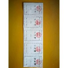 89年余姚市食品公司蛋品票一聯5枚(se77316687)_7788舊貨商城__七七八八商品交易平臺(7788.com)