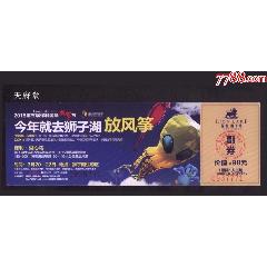 風箏節---打5折(se77317348)_7788舊貨商城__七七八八商品交易平臺(7788.com)