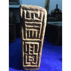 漢代磚硯(se77319851)_7788舊貨商城__七七八八商品交易平臺(7788.com)