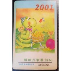 01年:蛇:4碼(se77320400)_7788舊貨商城__七七八八商品交易平臺(7788.com)
