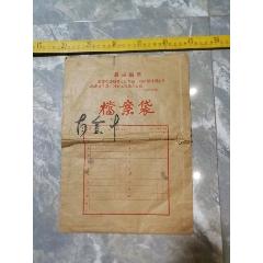 文革時期檔案袋,有破損(se77322439)_7788舊貨商城__七七八八商品交易平臺(7788.com)