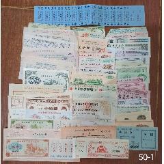 350種票證980元包郵,實物拍攝內有很多不多見的套票,基金會的單據,也有帶防偽(se77322918)_7788舊貨商城__七七八八商品交易平臺(7788.com)