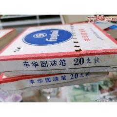 圓珠筆(se77323363)_7788舊貨商城__七七八八商品交易平臺(7788.com)