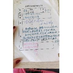上海圖書館讀者來信處理單(se77323916)_7788舊貨商城__七七八八商品交易平臺(7788.com)